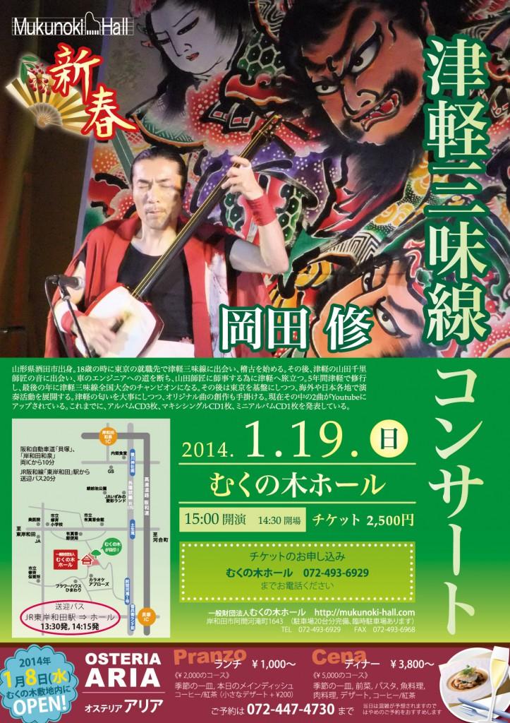 20140119_Mukunoki_Hall