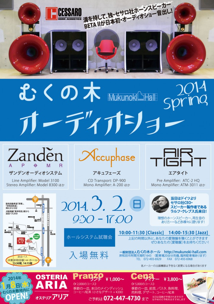 20140302_AudioShow