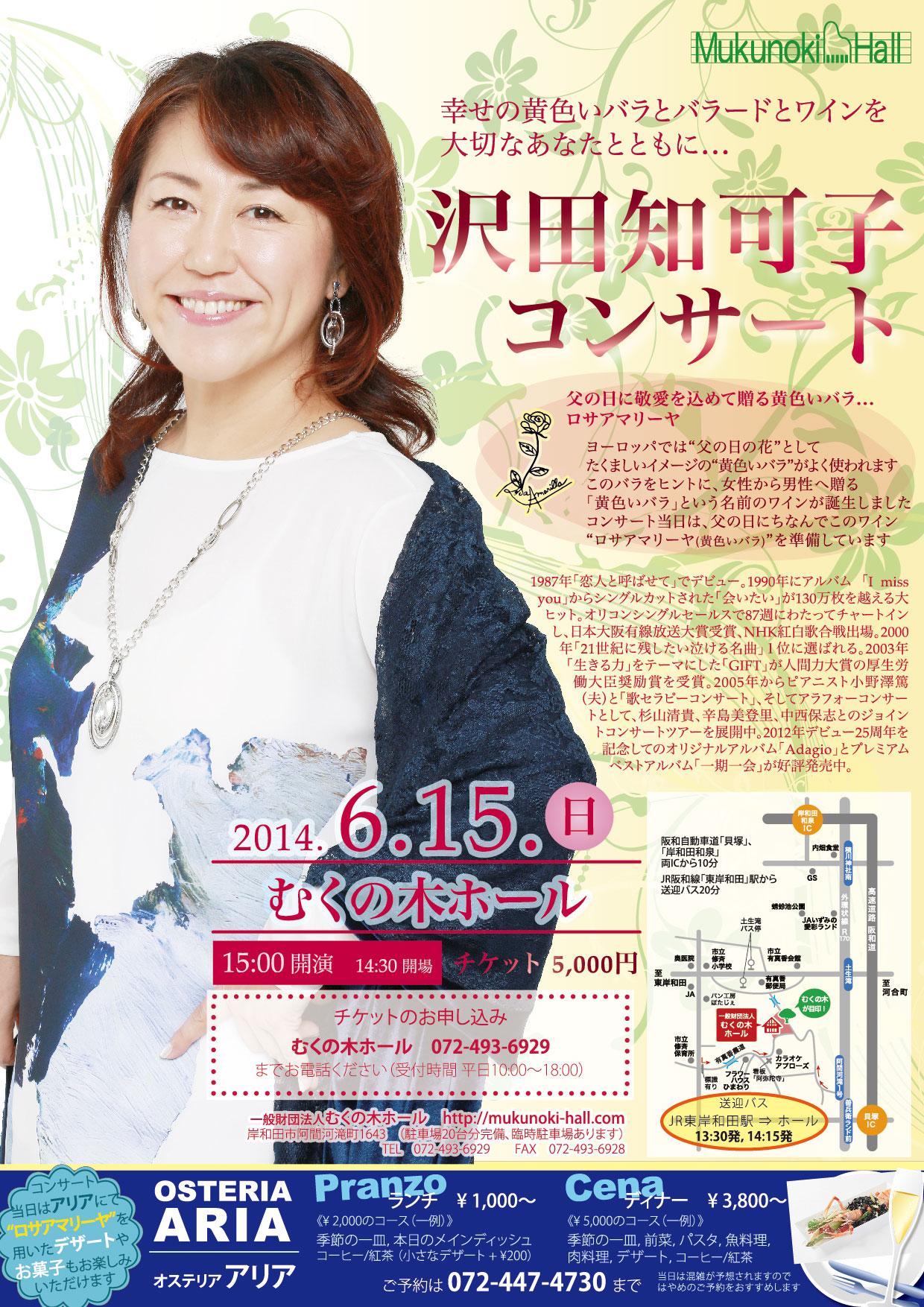 20140615_Mukunoki_Hall