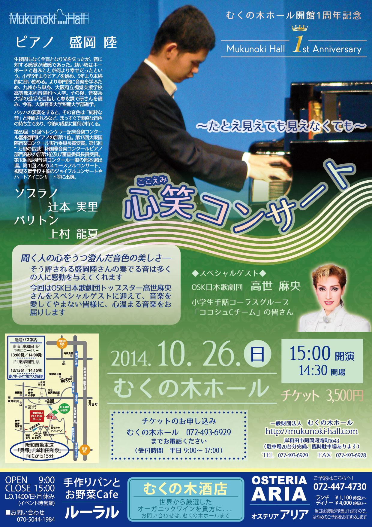 20141026 心笑コンサート