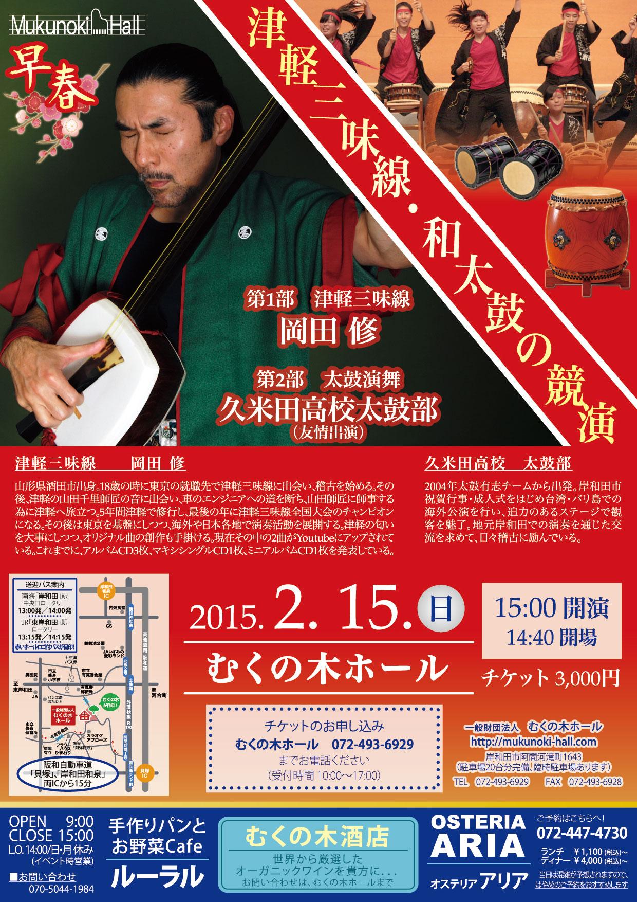 20150215_Concert