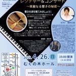 20150426_SteinwayConcert_v0116