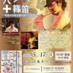20150517_Concert_v0209