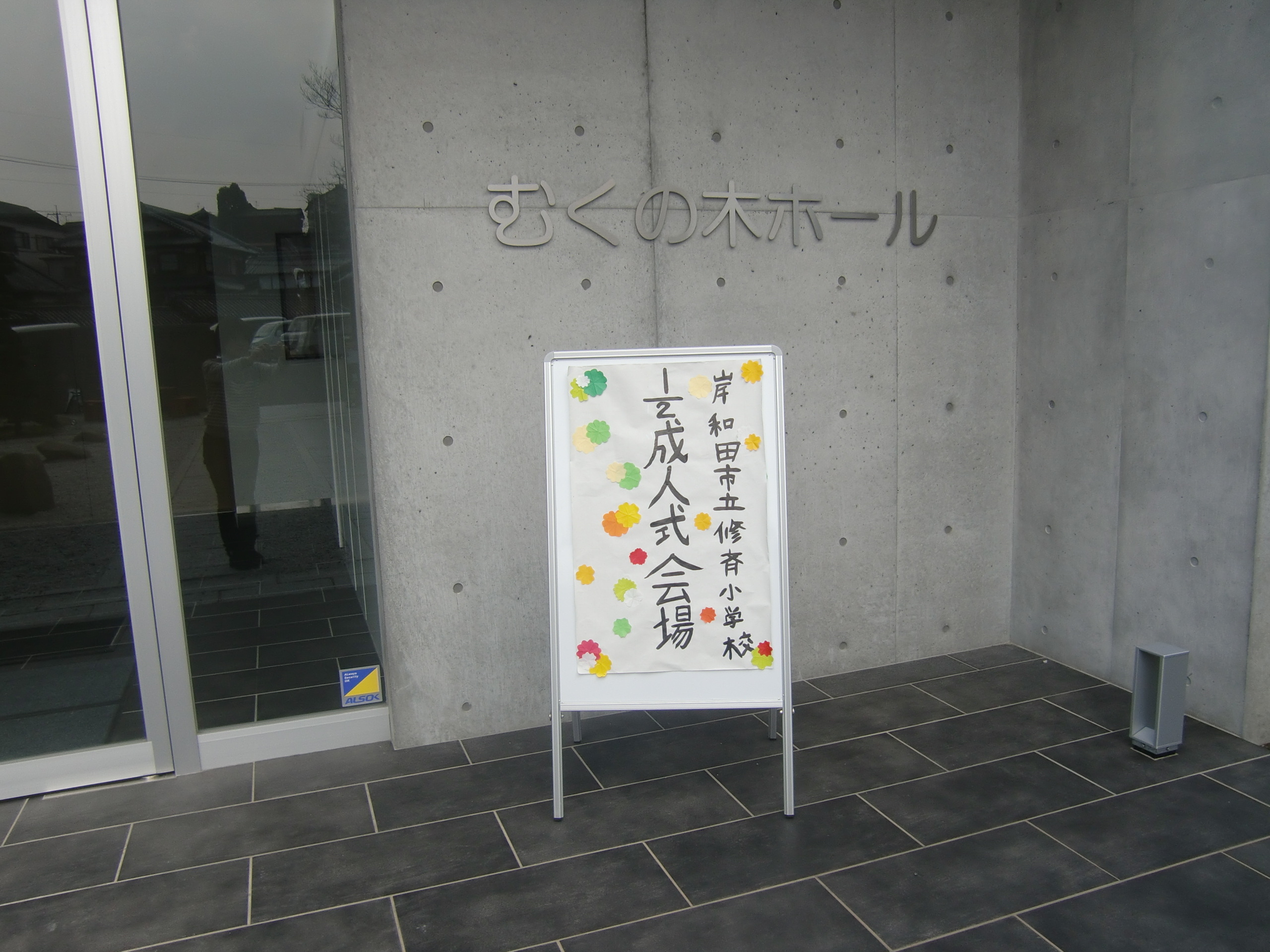 修斉小学校1