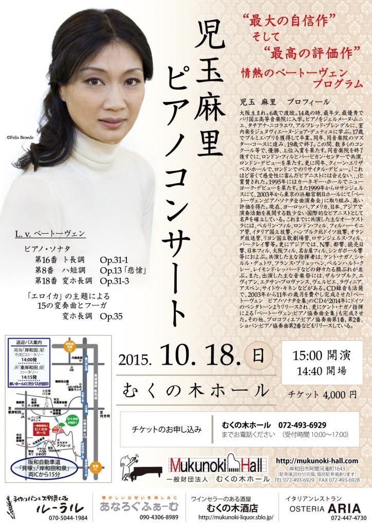 20151018_Concert_v0813-2