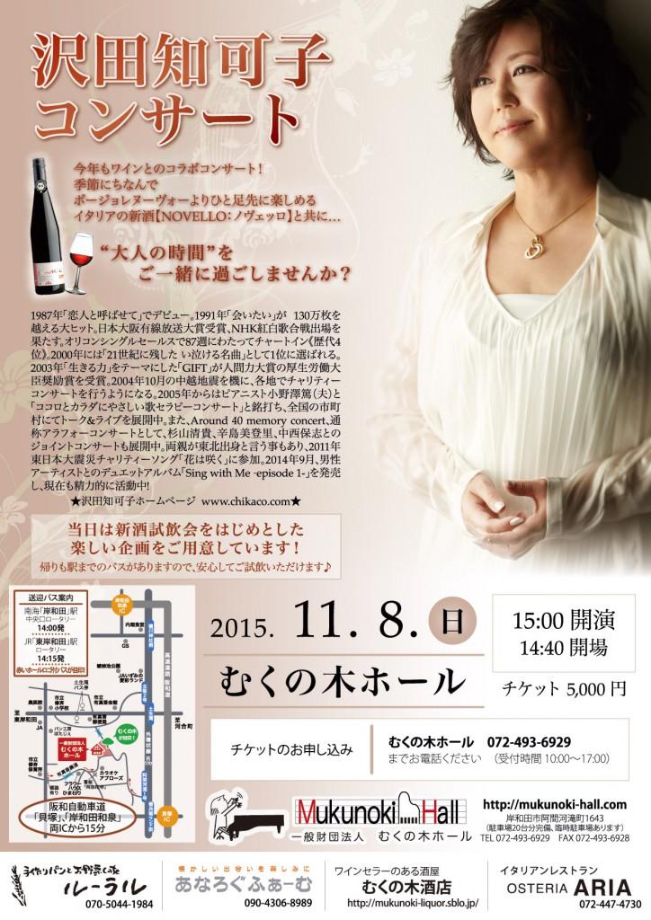 20151108_Concert_v0825