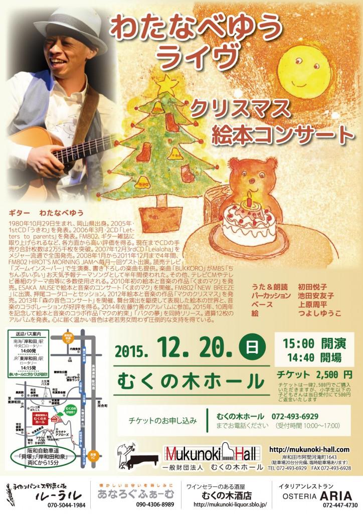 20151220_concert_v1019