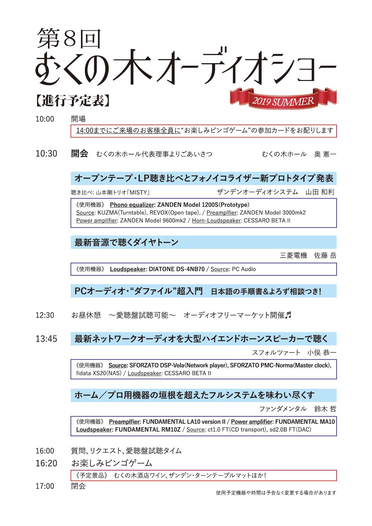 20190616_Timetable (1)
