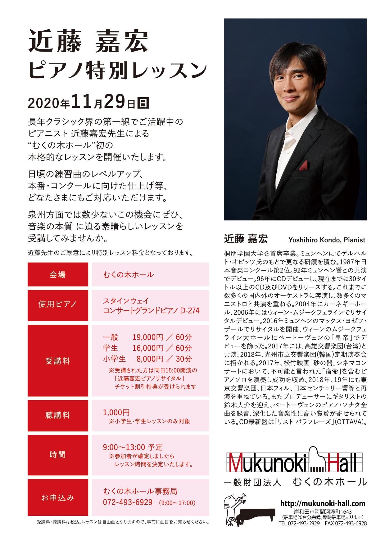 20201129_MukunokiHall2